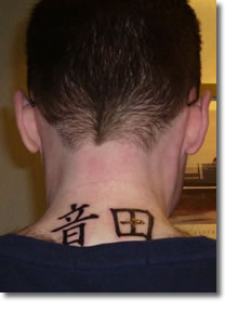 Name Kanji Tattoo Design