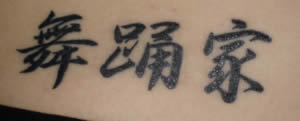 Customer's Kanji Tattoo design photo - Dancer