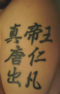 Japanese name Kanji Tattoo design