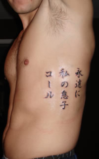 Japanese kanji symbol tattoo design