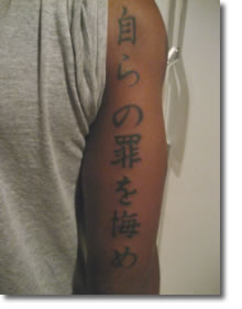 Japanese symbol tattoo design
