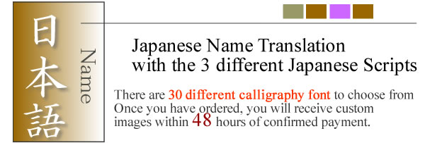 English to Japanese Kanji  Japanese name translation and