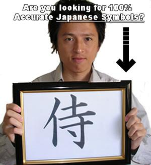 English to Japanese Kanji  Japanese name translation and generator