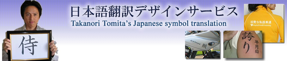 English to Japanese Kanji  Japanese name translation and generator