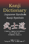 Kanji Dictionary - Kanji Symbols book cover